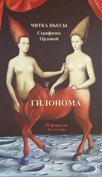 Гилонома2 copy