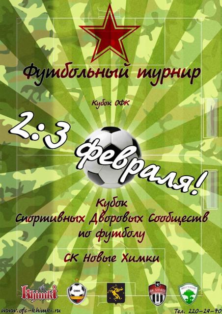Поздравление с 23 февраля тренерам по футболу