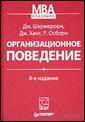 Organizacionnoe-povedenie-Dj-ermerorn-Dj-Hant_1011348_a8a1b855