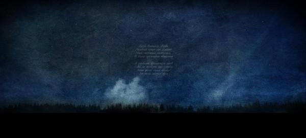 07_Когда высыпали звезды