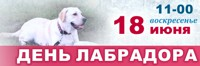 День лабрадора 18 июня, Рязань, Дашково-Песочня, КЦ Феникс