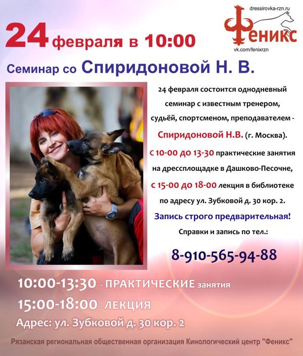 spiridonova_24_02_18_600.jpg