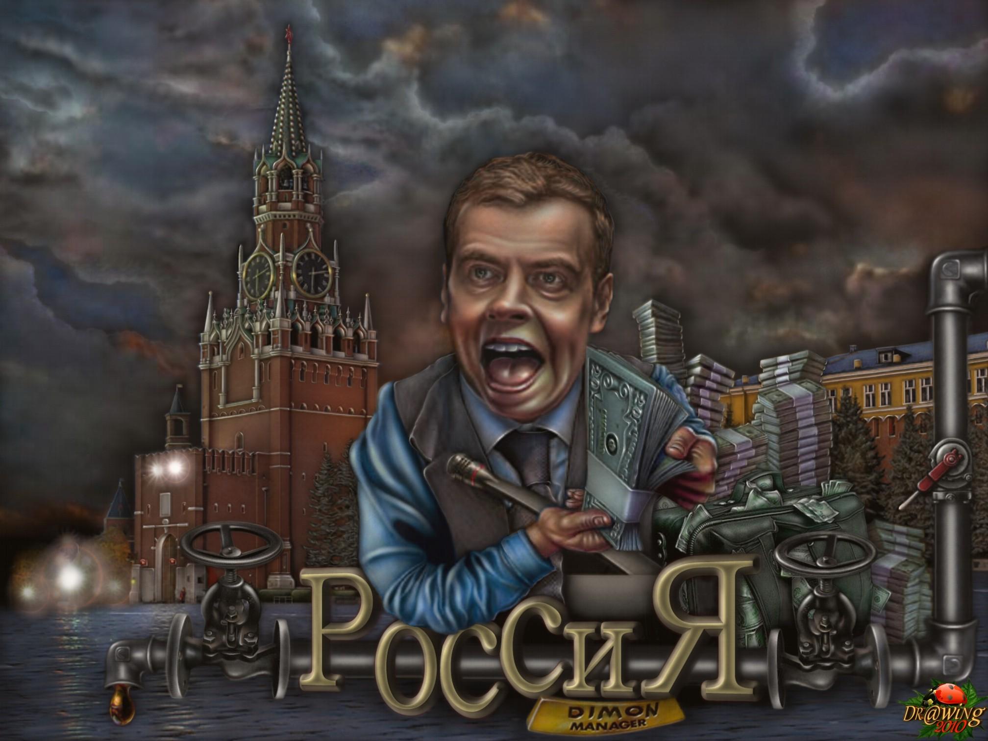 367744_kreml_medvedev_neft__2016x1512_(www.GdeFon.ru)