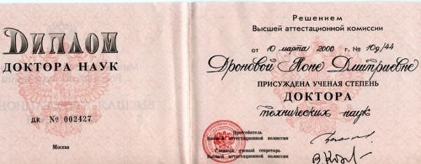 Diplom_doktora_nauk