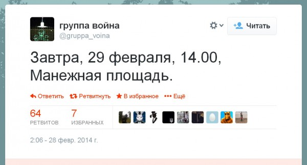 29 февр