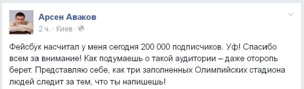 министр пейсбука
