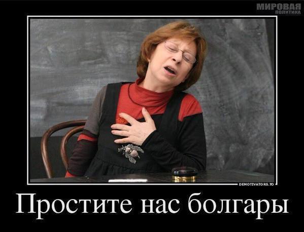 простите нас болгары