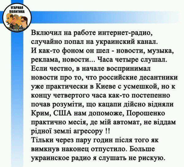 укр радио