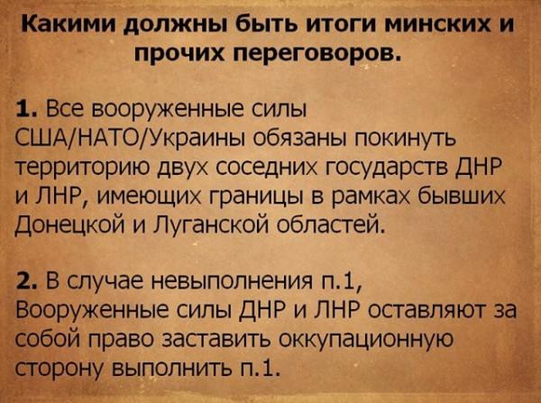 минские договоренности