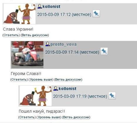 славаукраини