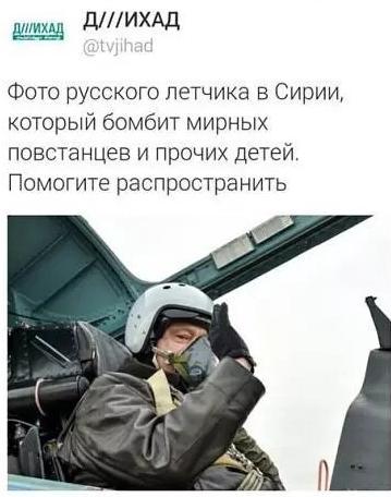 русский летчик