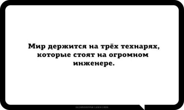 технарь