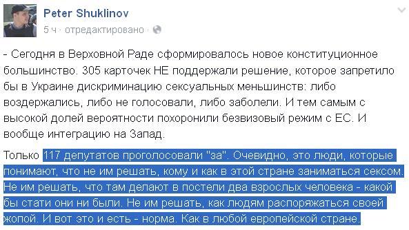 шуклинов