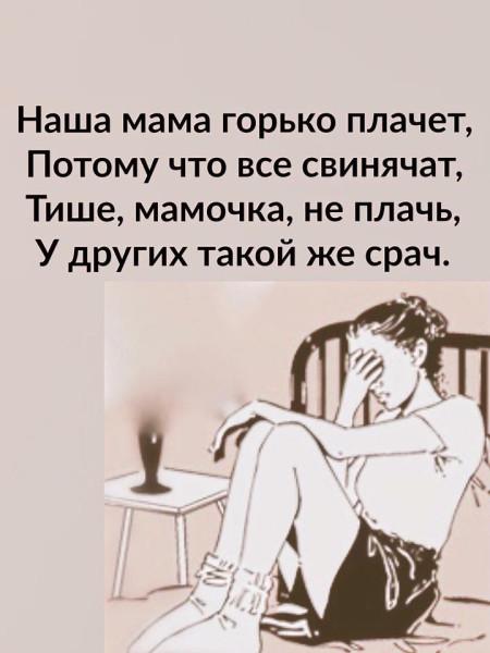 тише мамочка