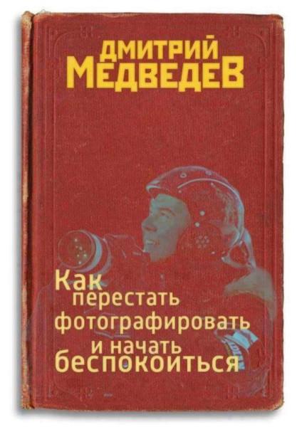 настольная книга