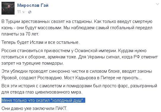 Экс-замглавы милиции Луганщины Усманов, подписавший справку об отсутствии претензий к сепаратисту Корсунскому, пытается восстановится в должности через суд, - Тука - Цензор.НЕТ 2934