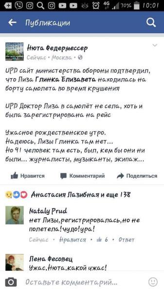 хор фам