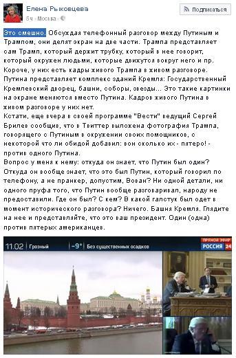 Россия блокировала выполнение Минских соглашений в ожидании смены руководства в США и странах ЕС, - Ирина Геращенко - Цензор.НЕТ 1787