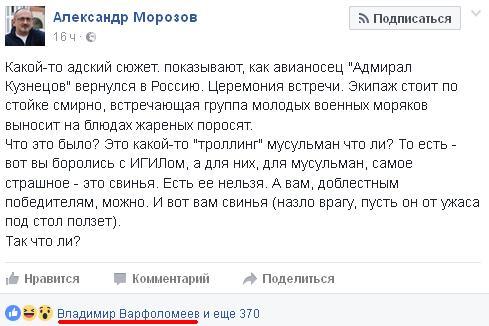 Апелляционный суд отменил решение об аресте судьи Хозсуда Киева Головатюка, подозреваемого в мошенничестве - Цензор.НЕТ 7807