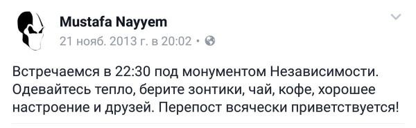 хор настр