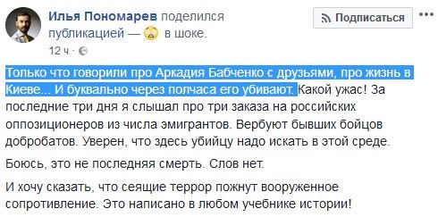 пономарев