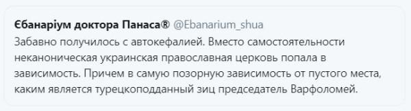 ебанариум