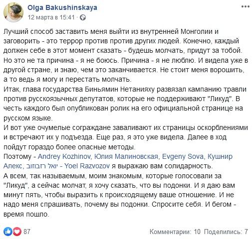 бакусик2