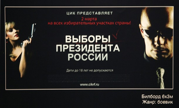 плакат агитация на выборы президента РФ