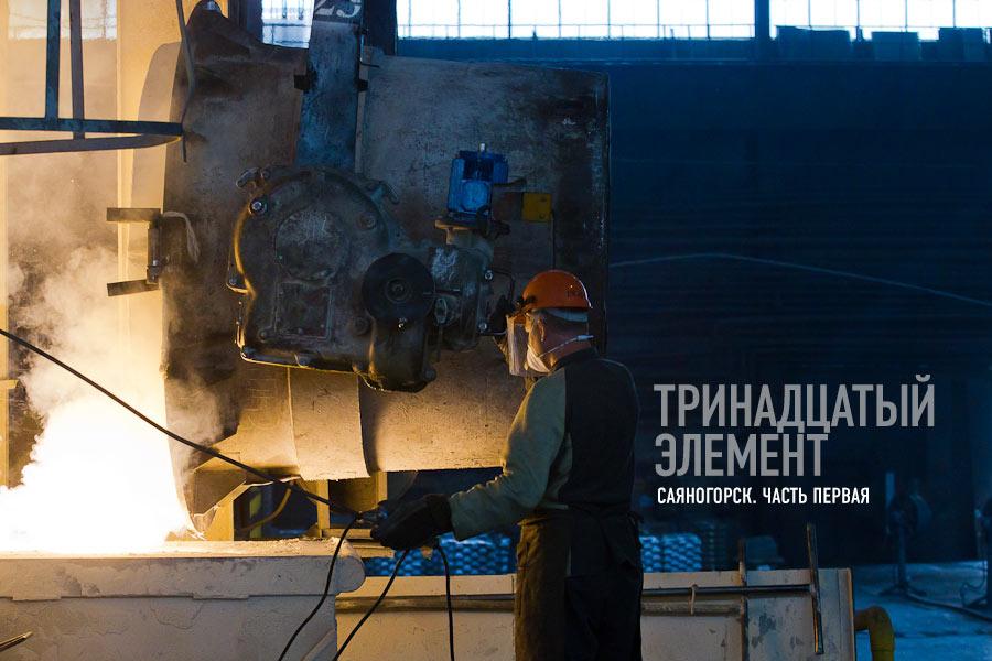 Из серии «Как это делается» | Русский алюминий