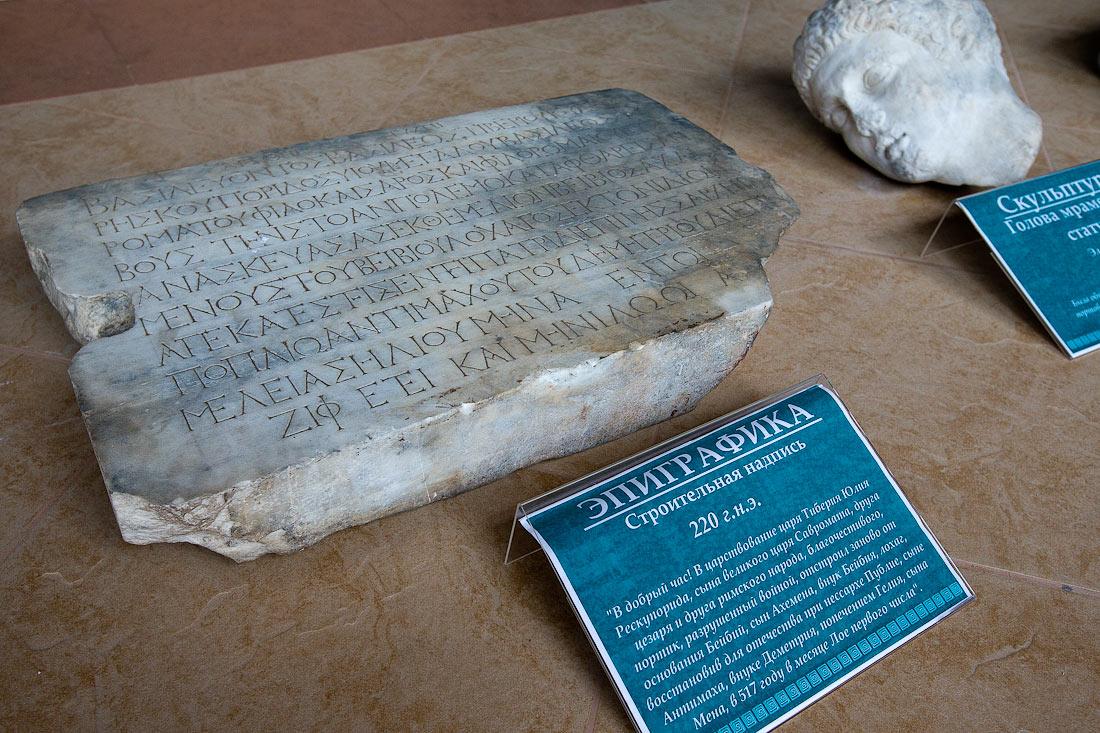 Фанагория: новый дом для археологов
