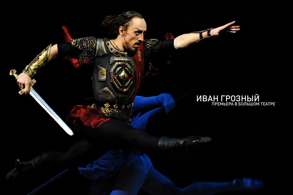 Балет «Иван Грозный»: премьера в Большом театре сцена с мечом.