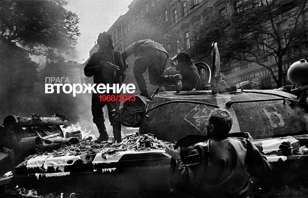 45 лет со дня вторжения в Чехословакию: фото