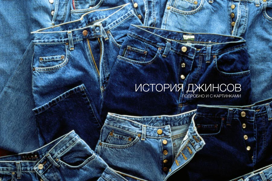 Как сделать махры на джинсах