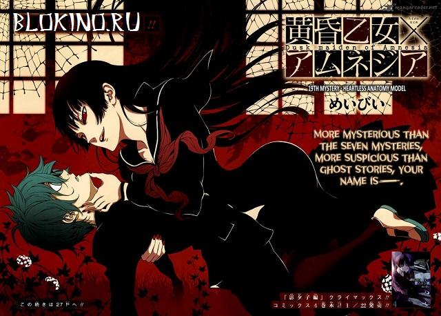 смотреть амнезия аниме онлайн: