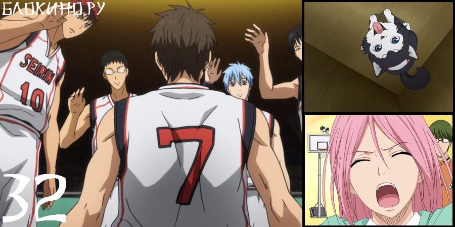 Баскетбол куроко 32 серия смотреть