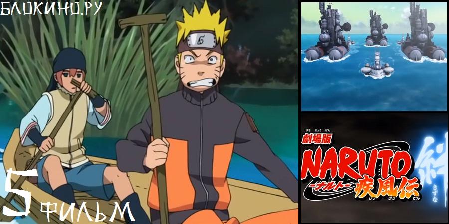 Naruto shippuden the movie: blood prison watch online free