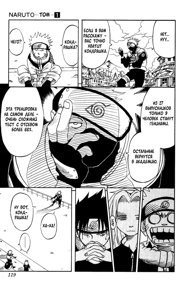 Манга Наруто 11 страница