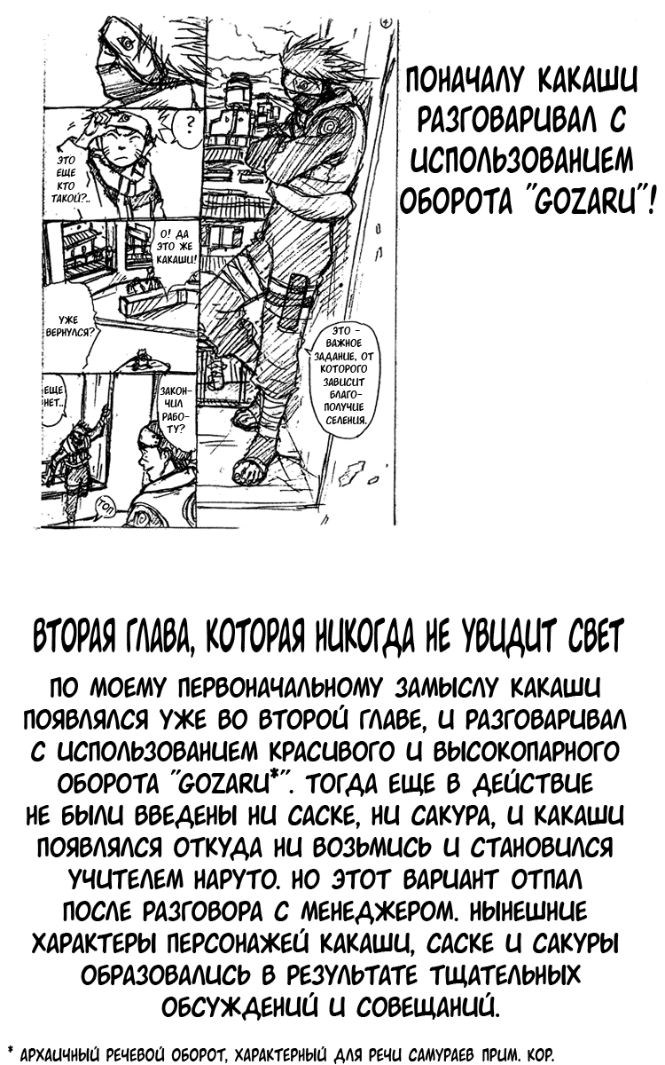 Манга Наруто 20 страница