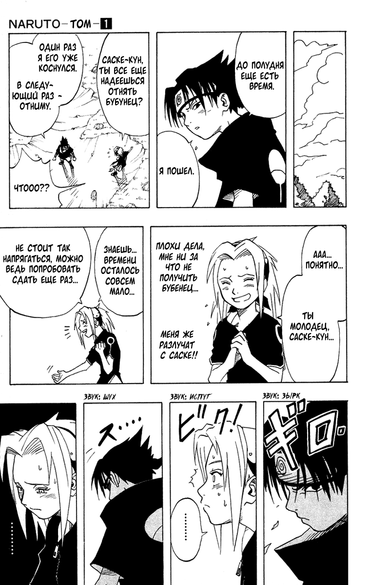 Манга Наруто 17 страница