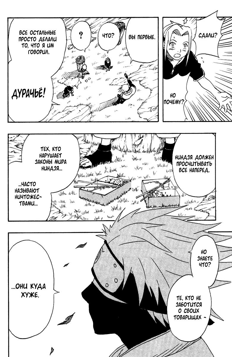 Манга Наруто 24 страница