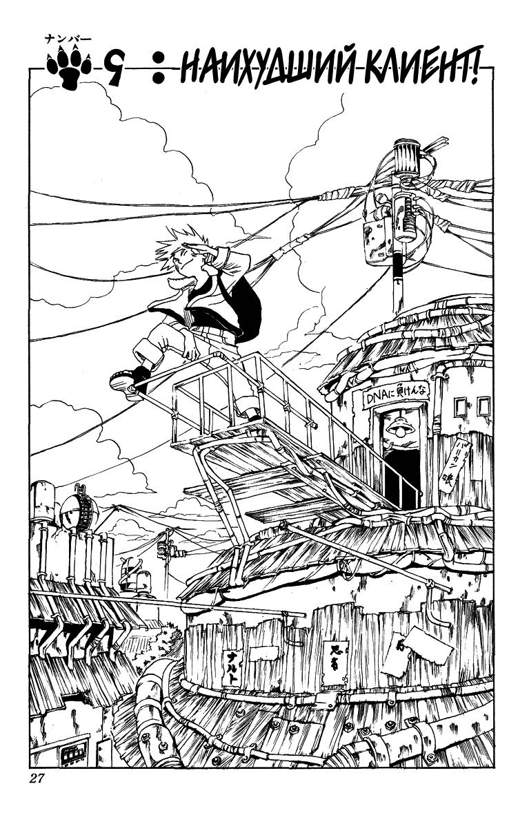 Манга Наруто 9 глава