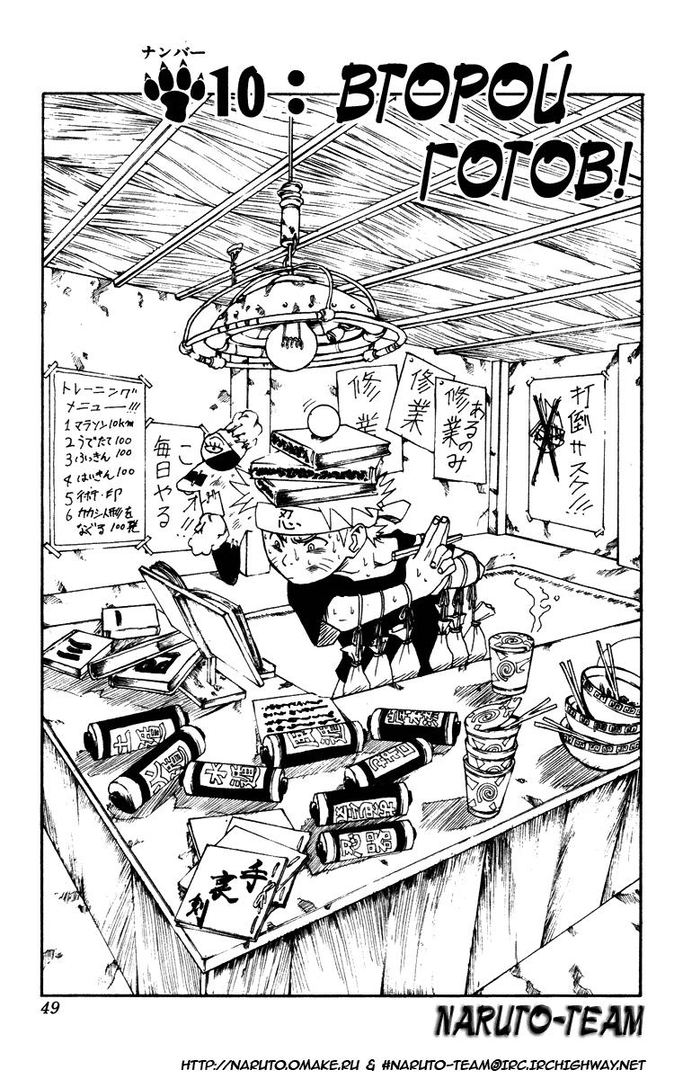 Манга Наруто 10 глава