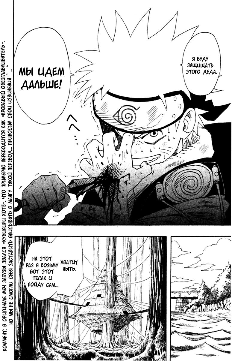 Манга Наруто 18 страница