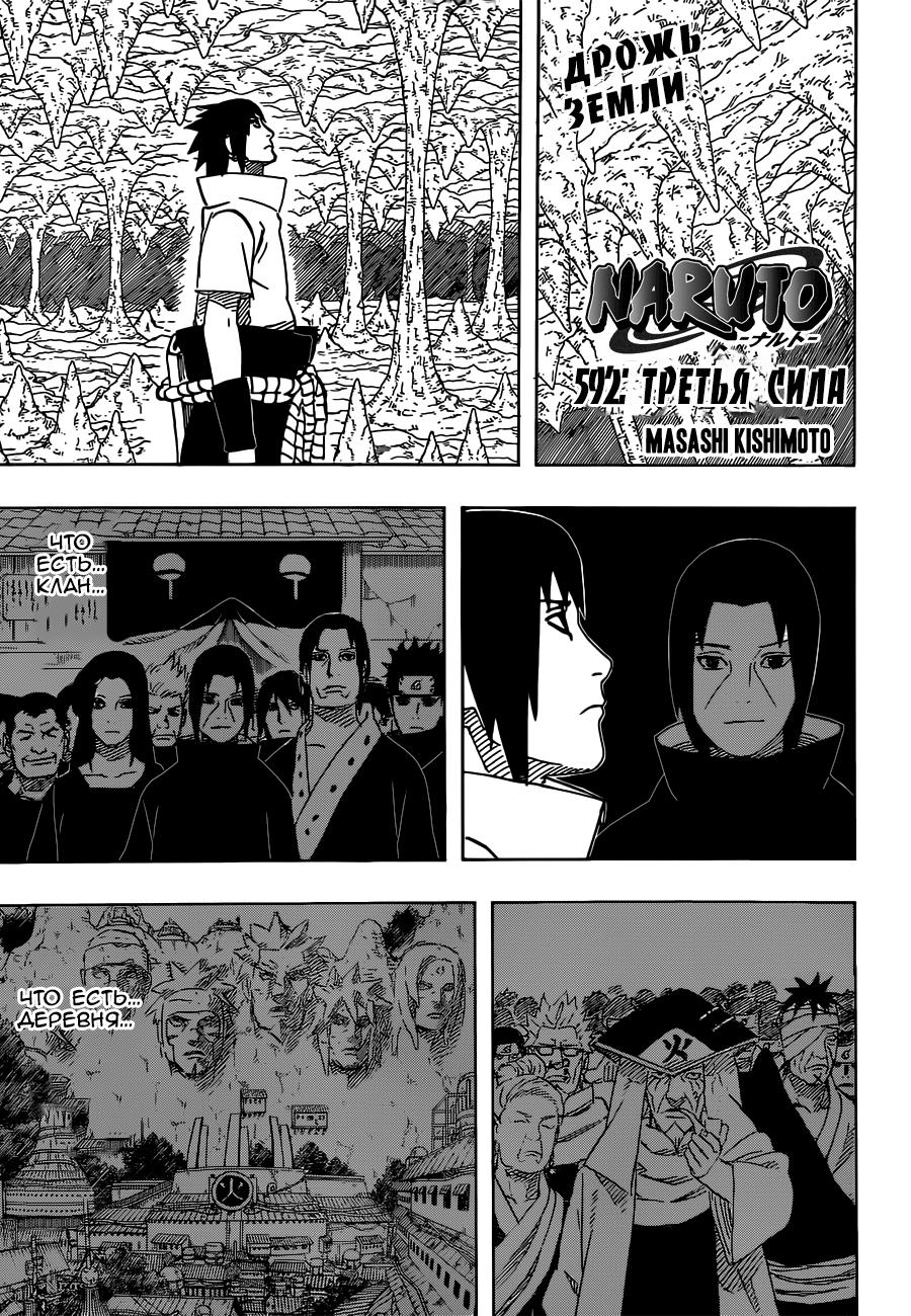 Манга Наруто 592 глава