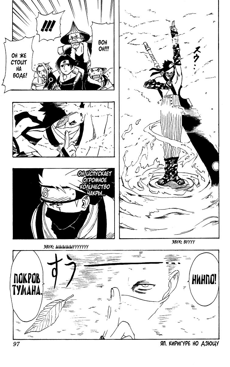 Манга Наруто 9 страница