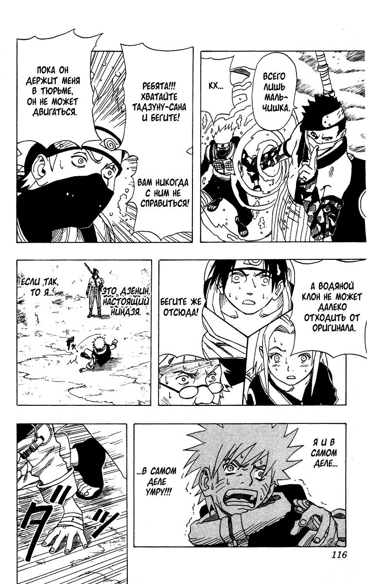 Манга Наруто 10 страница