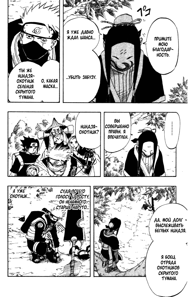 Манга Наруто 4 страница