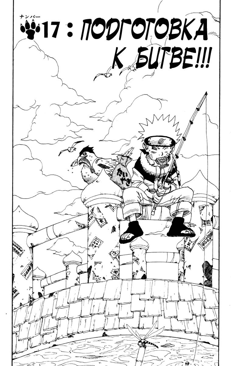 Манга Наруто 17 глава