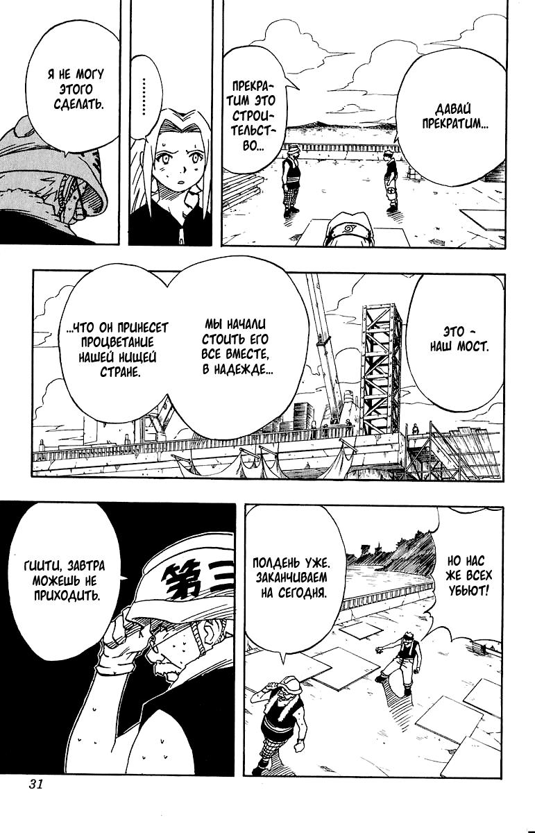 Манга Наруто 5 страница