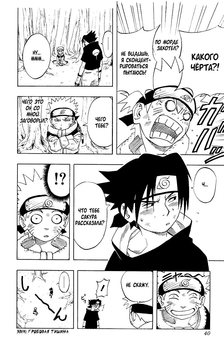 Манга Наруто 14 страница